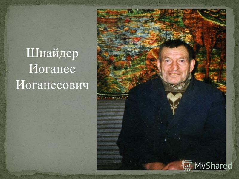 Шнайдер Иоганес Иоганесович