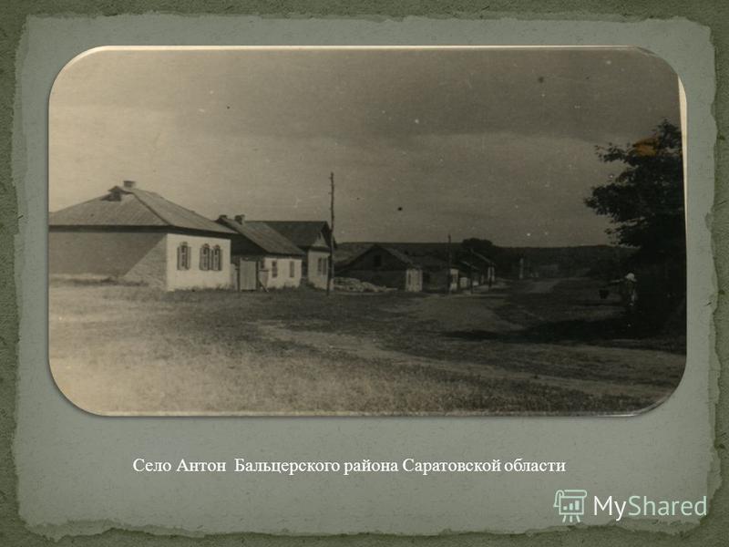 Село Антон Бальцерского района Саратовской области
