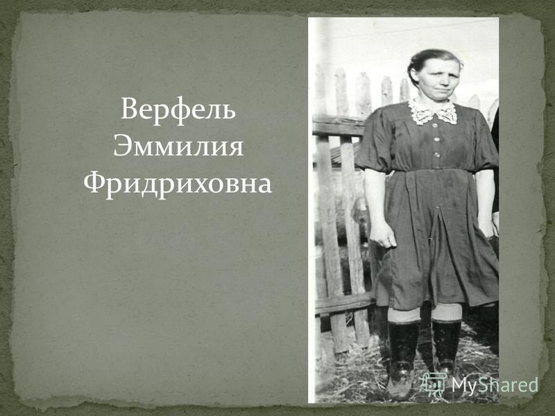 Верфель Эммилия Фридриховна