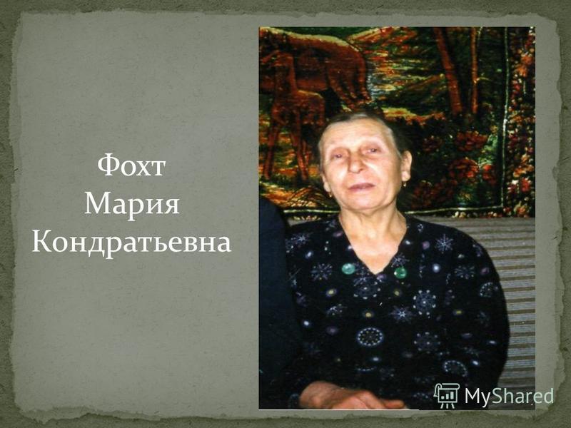 Фохт Мария Кондратьевна