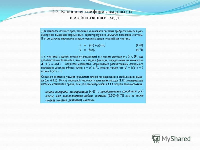 4.2. Канонические формы вход-выход и стабилизация выхода.