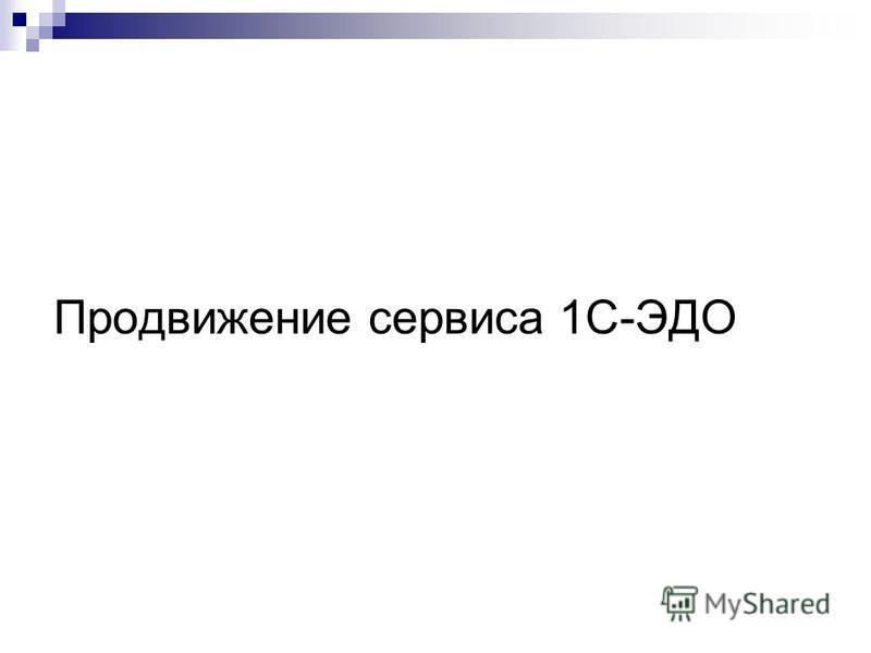 Продвижение сервиса 1С-ЭДО