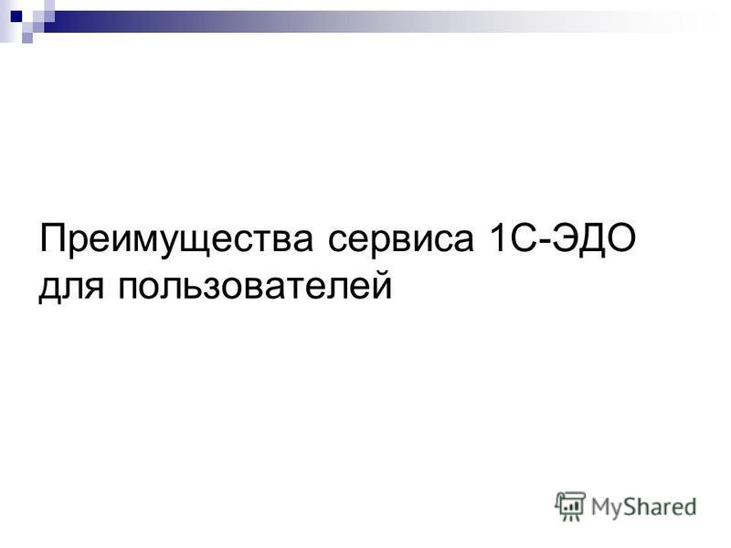 Преимущества сервиса 1С-ЭДО для пользователей