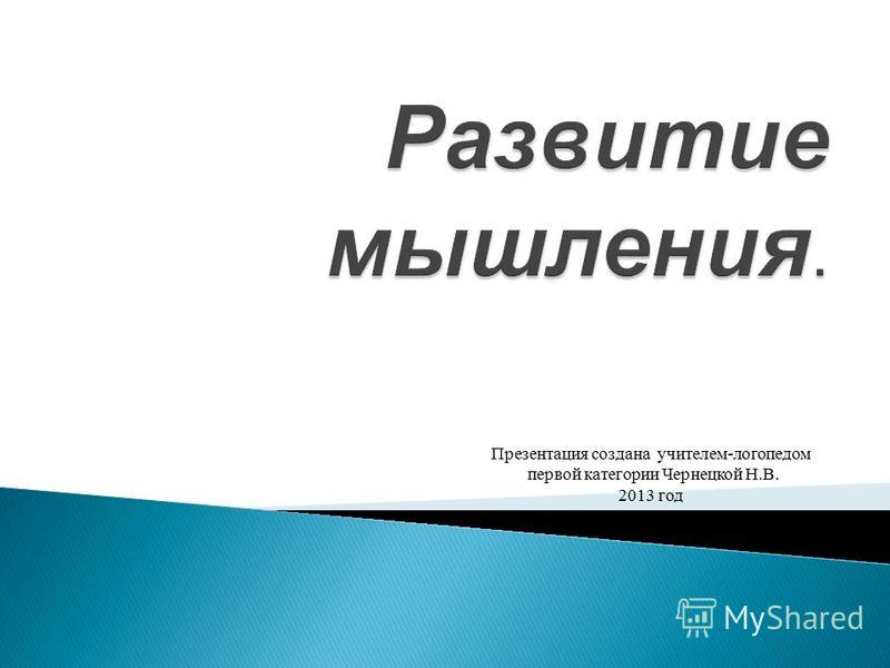 Презентация создана учителем-логопедом первой категории Чернецкой Н.В. 2013 год