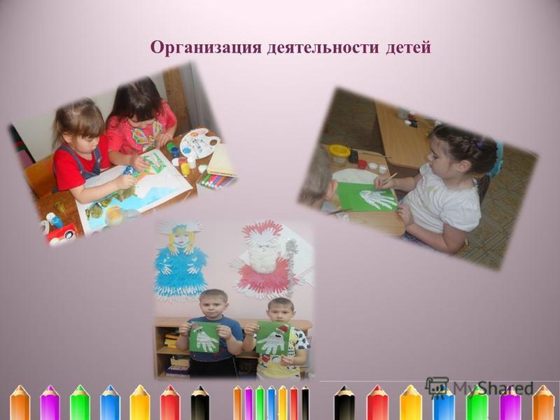 Организация деятельности детей