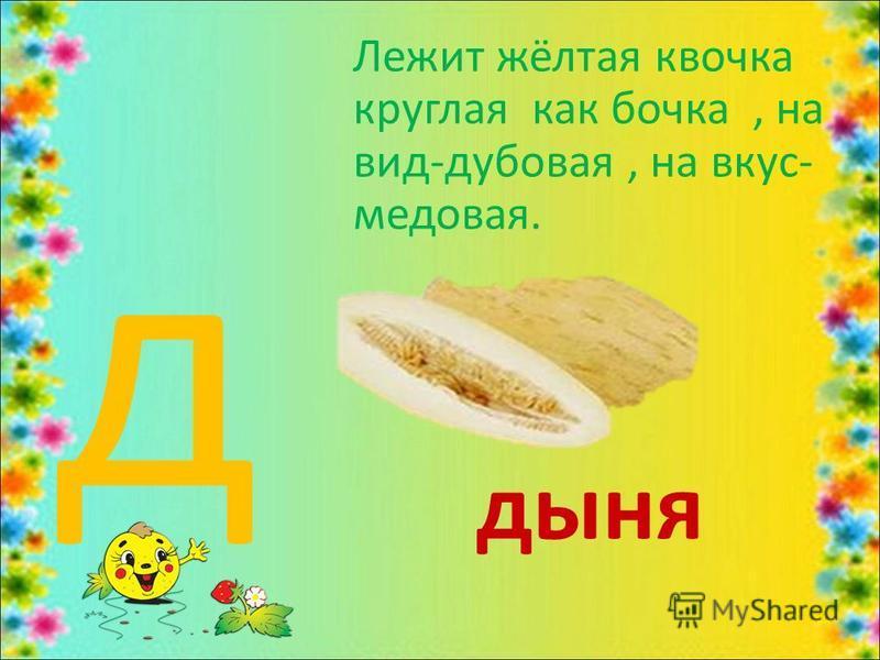 Лежит жёлтая квочка круглая как бочка, на вид-дубовая, на вкус- медовая. дыня д