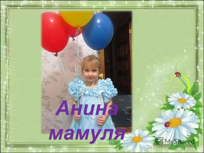 Анина мамуля
