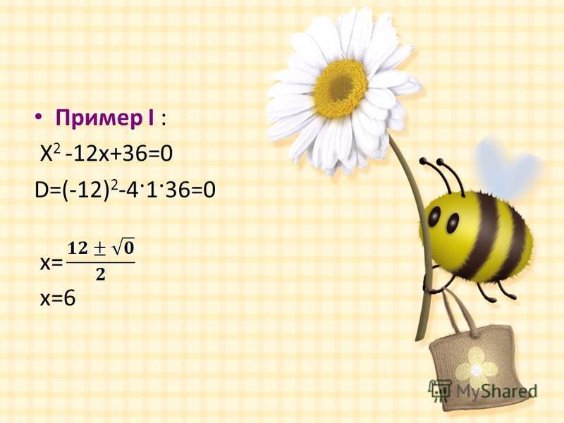 Пример I : X 2 -12x+36=0 D=(-12) 2 -4·1·36=0 х= х=6