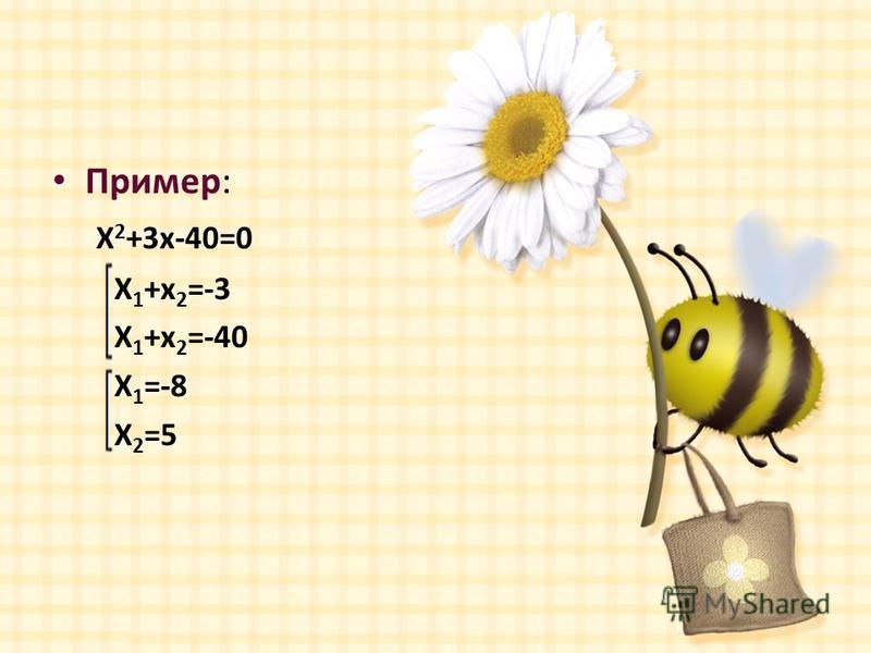 Пример: X 2 +3x-40=0 X 1 +x 2 =-3 X 1 +x 2 =-40 X 1 =-8 X 2 =5