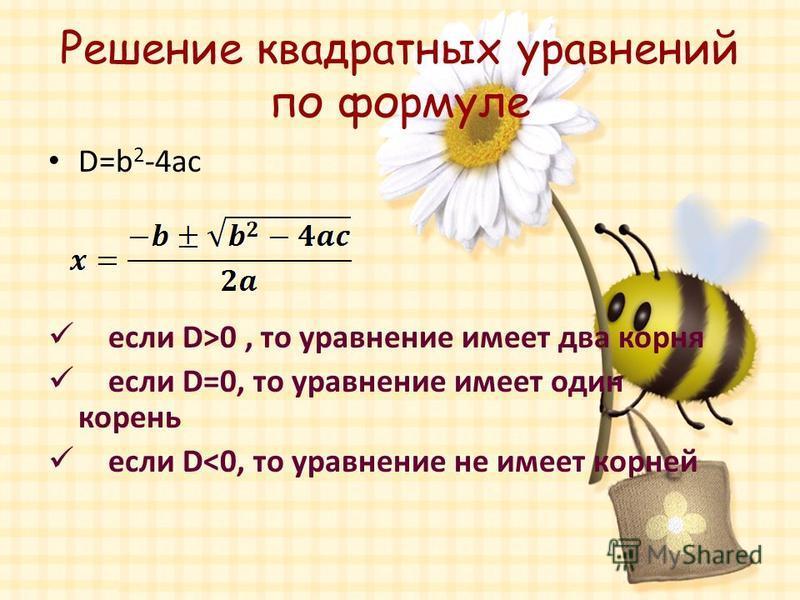 Решение квадратных уравнений по формуле D=b 2 -4ac если D>0, то уравнение имеет два корня если D=0, то уравнение имеет один корень если D<0, то уравнение не имеет корней