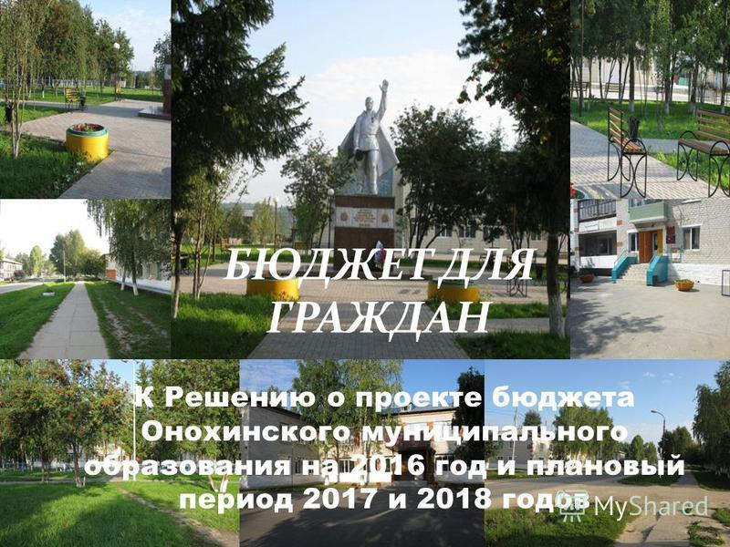 БЮДЖЕТ ДЛЯ ГРАЖДАН К Решению о проекте бюджета Онохинского муниципального образования на 2016 год и плановый период 2017 и 2018 годов