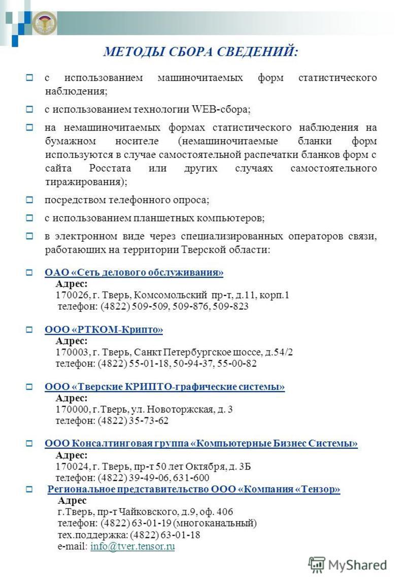 МЕТОДЫ СБОРА СВЕДЕНИЙ: с использованием машиночитаемых форм статистического наблюдения; с использованием технологии WEB-сбора; на не машиночитаемых формах статистического наблюдения на бумажном носителе (не машиночитаемые бланки форм используются в с