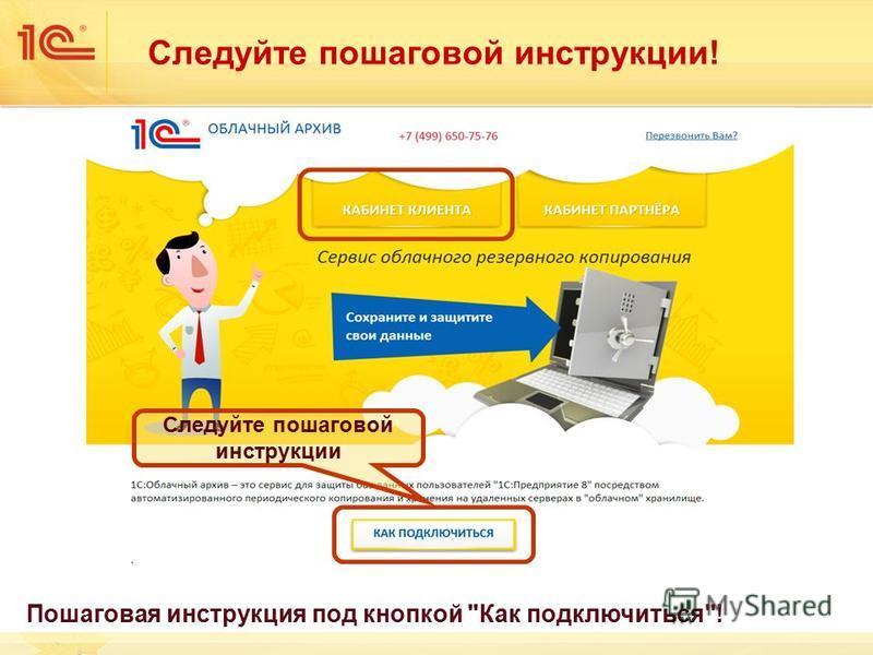 Следуйте пошаговой инструкции! Пошаговая инструкция под кнопкой Как подключиться! Следуйте пошаговой инструкции