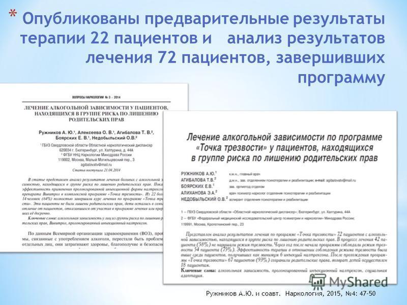 Ружников А.Ю. и соавт. Наркология, 2015, 4: 47-50