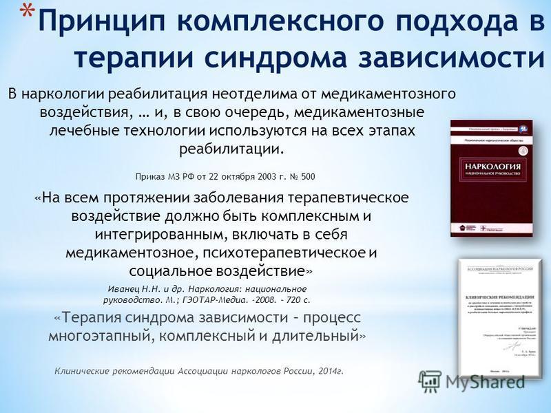 «Терапия синдрома зависимости – процесс многоэтапный, комплексный и длительный» Клинические рекомендации Ассоциации наркологов России, 2014 г. «На всем протяжении заболевания терапевтическое воздействие должно быть комплексным и интегрированным, вклю