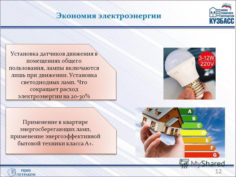 Экономия электроэнергии Установка датчиков движения в помещениях общего пользования, лампы включаются лишь при движении. Установка светодиодных ламп. Что сокращает расход электроэнергии на 20-30% Установка датчиков движения в помещениях общего пользо