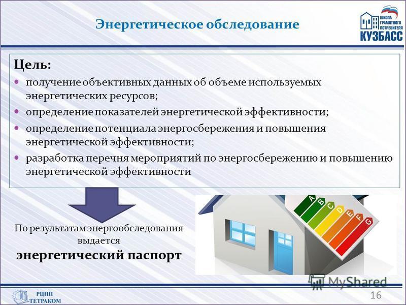 Энергетическое обследование Цель: получение объективных данных об объеме используемых энергетических ресурсов; определение показателей энергетической эффективности; определение потенциала энергосбережения и повышения энергетической эффективности; раз