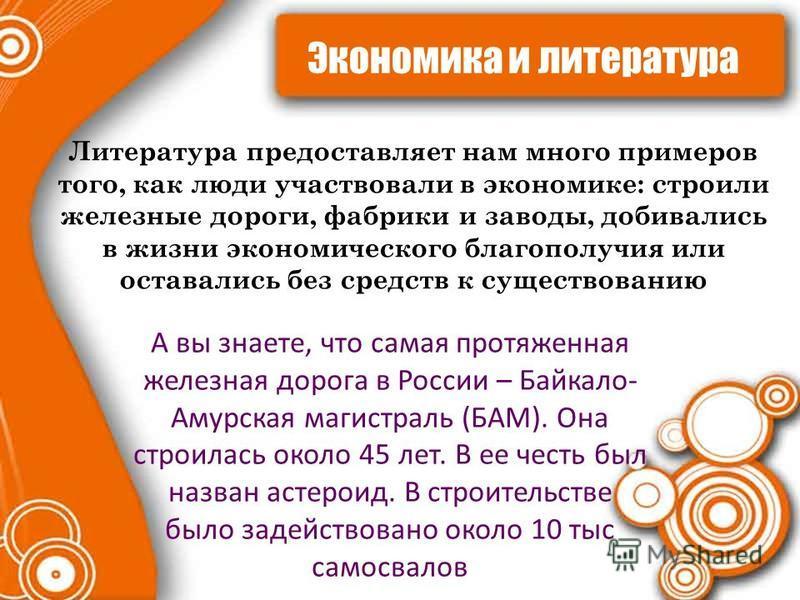 Экономика и литература А вы знаете, что самая протяженная железная дорога в России – Байкало- Амурская магистраль (БАМ). Она строилась около 45 лет. В ее честь был назван астероид. В строительстве было задействовано около 10 тыс самосвалов Литература