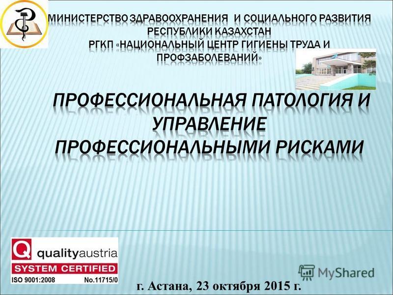 г. Астана, 23 октября 2015 г.