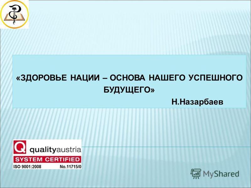 «ЗДОРОВЬЕ НАЦИИ – ОСНОВА НАШЕГО УСПЕШНОГО БУДУЩЕГО» Н.Назарбаев