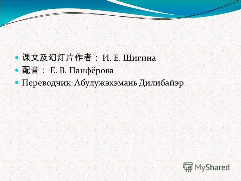 6) Кедрова Г.Е. и др. Интернет-учебник по русской фонетике. URL: http://www.philol.msu.ru/rus/galya- 1/index1.htmhttp://www.philol.msu.ru/rus/galya- 1/index1. htm 7) Кирилл и Мефодий. URL: http://www.krugosvet.ru/node/35197 http://www.krugosvet.ru/no