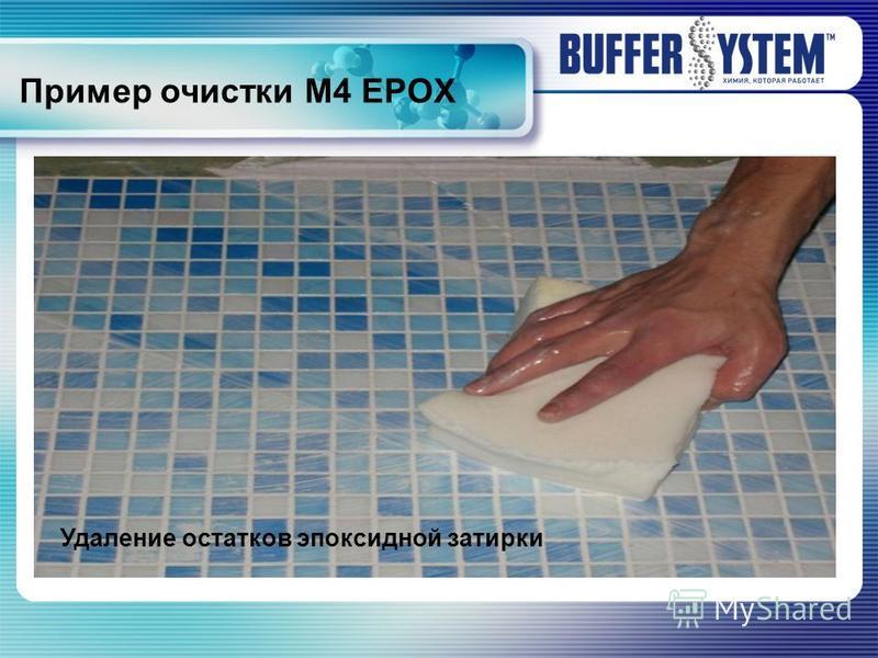 Пример очистки M4 EPOX Удаление остатков эпоксидной затирки