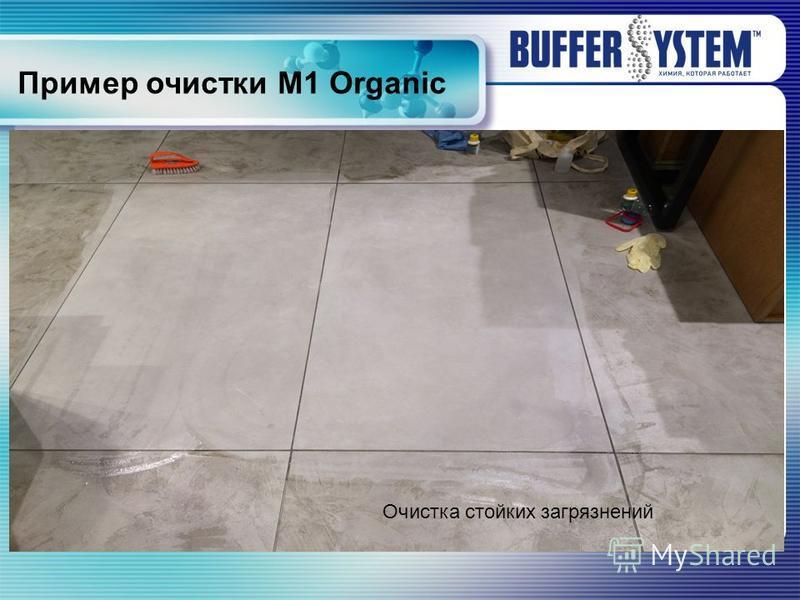 Пример очистки M1 Organic Очистка стойких загрязнений