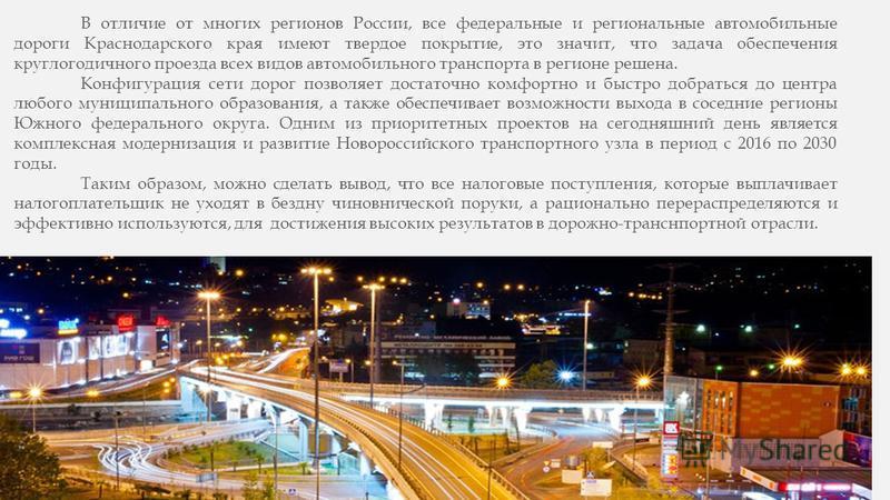 В отличие от многих регионов России, все федеральные и региональные автомобильные дороги Краснодарского края имеют твердое покрытие, это значит, что задача обеспечения круглогодичного проезда всех видов автомобильного транспорта в регионе решена. Кон