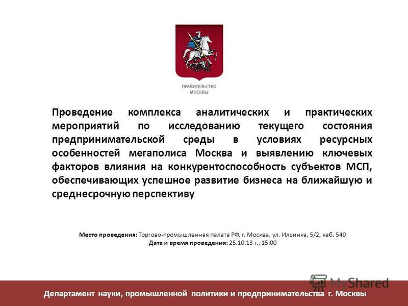 Департамент науки, промышленной политики и предпринимательства г. Москвы Проведение комплекса аналитических и практических мероприятий по исследованию текущего состояния предпринимательской среды в условиях ресурсных особенностей мегаполиса Москва и
