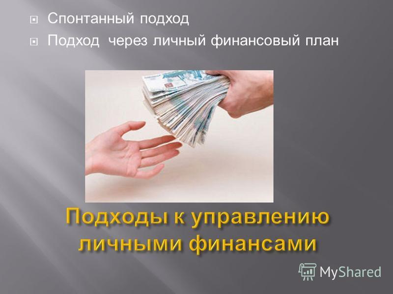Спонтанный подход Подход через личный финансовый план