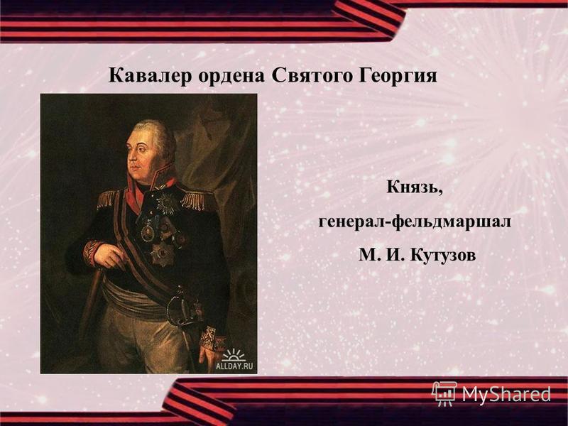 Князь, генерал-фельдмаршал М. И. Кутузов Кавалер ордена Святого Георгия