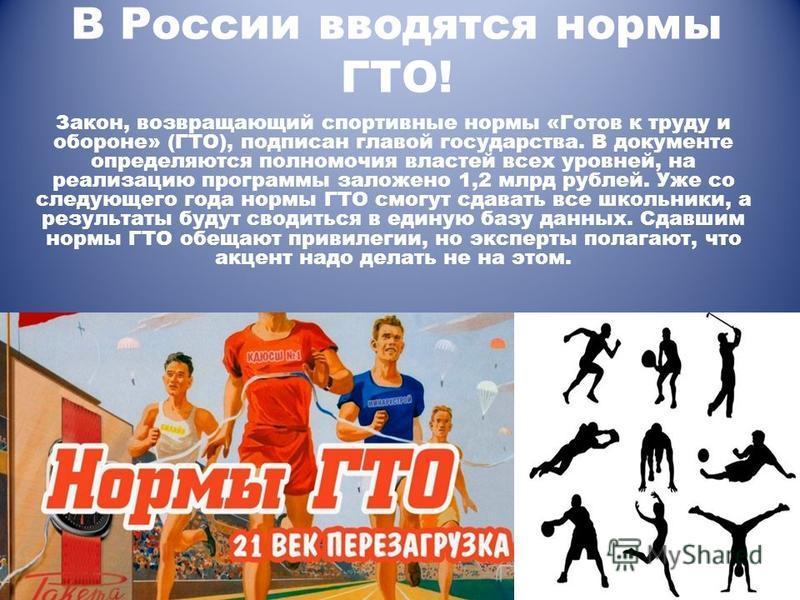 В России вводятся нормы ГТО! Закон, возвращающий спортивные нормы «Готов к труду и обороне» (ГТО), подписан главой государства. В документе определяются полномочия властей всех уровней, на реализацию программы заложено 1,2 млрд рублей. Уже со следующ