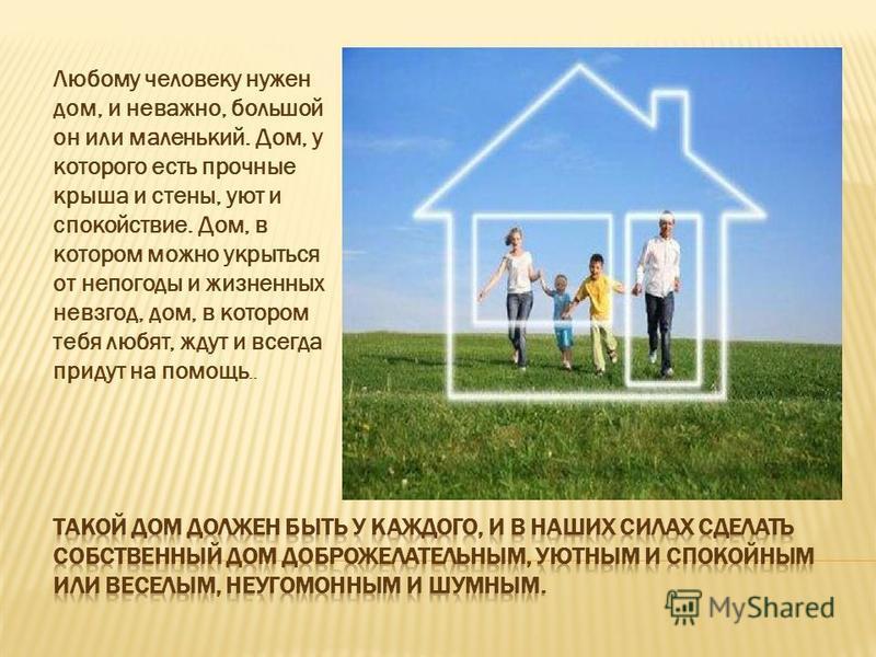 Любому человеку нужен дом, и неважно, большой он или маленький. Дом, у которого есть прочные крыша и стены, уют и спокойствие. Дом, в котором можно укрыться от непогоды и жизненных невзгод, дом, в котором тебя любят, ждут и всегда придут на помощь..