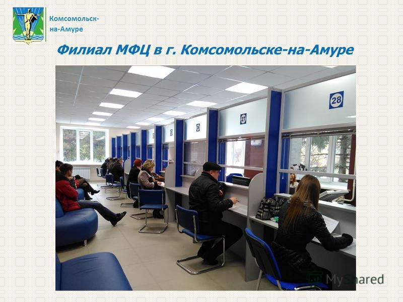 Филиал МФЦ в г. Комсомольске-на-Амуре