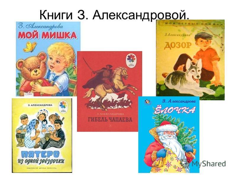 Книги З. Александровой.