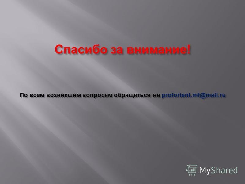 Спасибо за внимание! По всем возникшим вопросам обращаться на proforient.mf@mail.ru