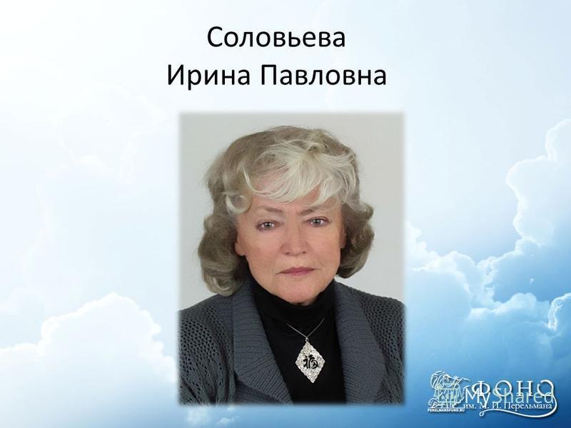 Соловьева Ирина Павловна