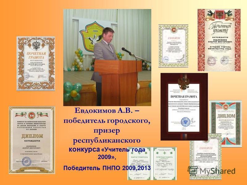 Евдокимов А.В. – победитель городского, призер республиканского конкурса «Учитель года 2009», Победитель ПНПО 2009,2013