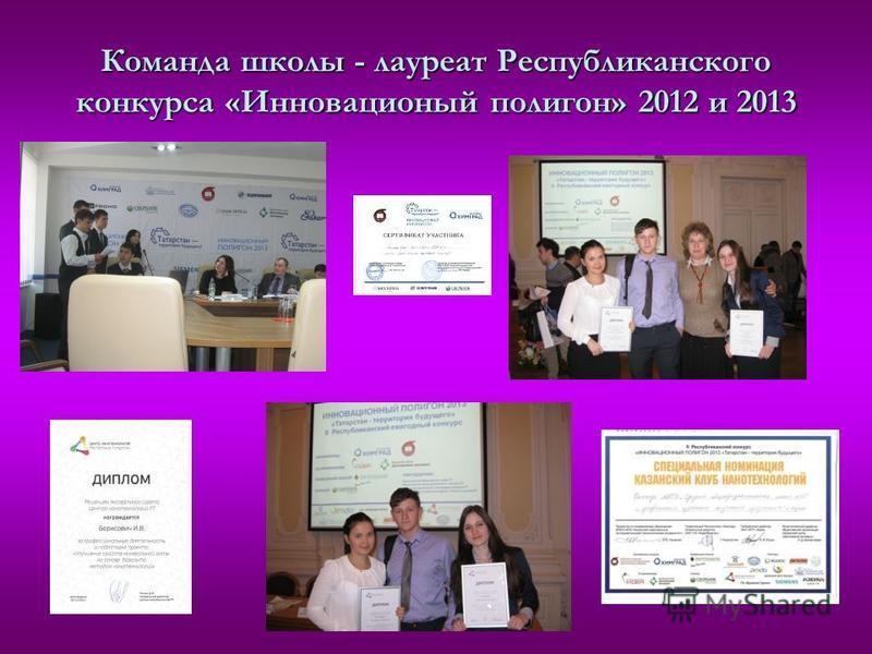Команда школы - лауреат Республиканского конкурса «Инновационый полигон» 2012 и 2013