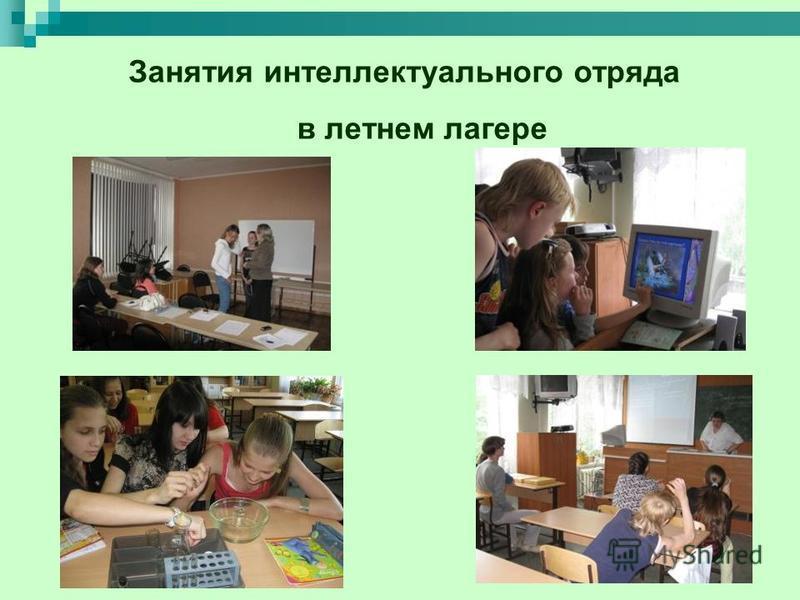Занятия интеллектуального отряда в летнем лагере