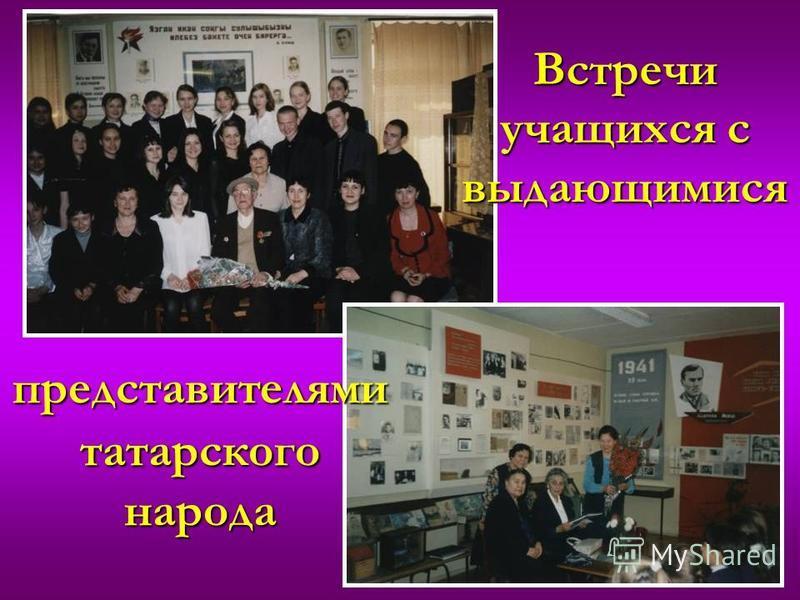 Встречи учащихся с выдающимися представителями татарского народа