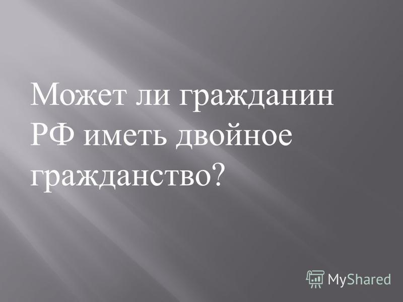 Может ли гражданин РФ иметь двойное гражданство ?
