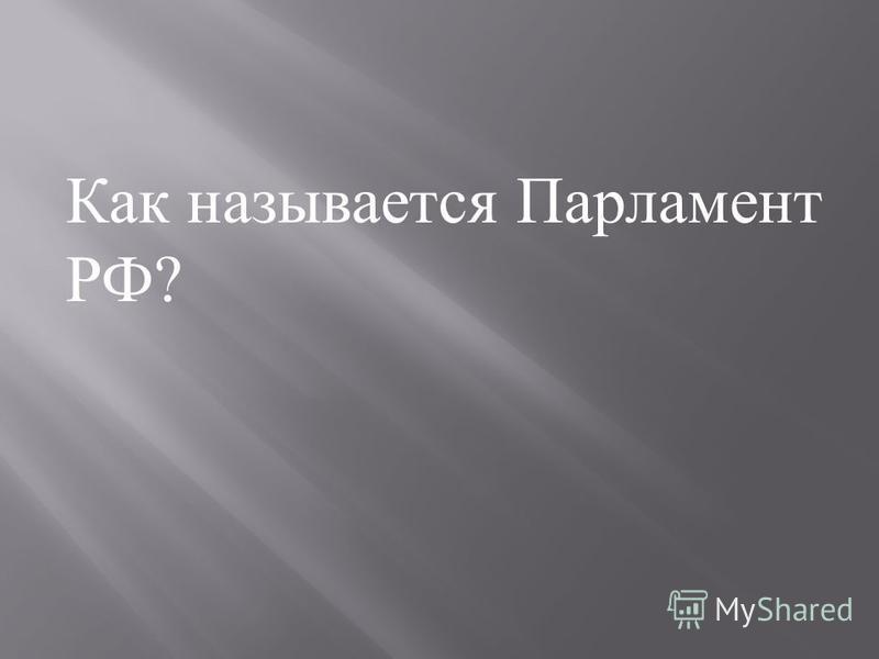 Как называется Парламент РФ ?