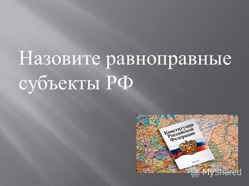Назовите равноправные субъекты РФ