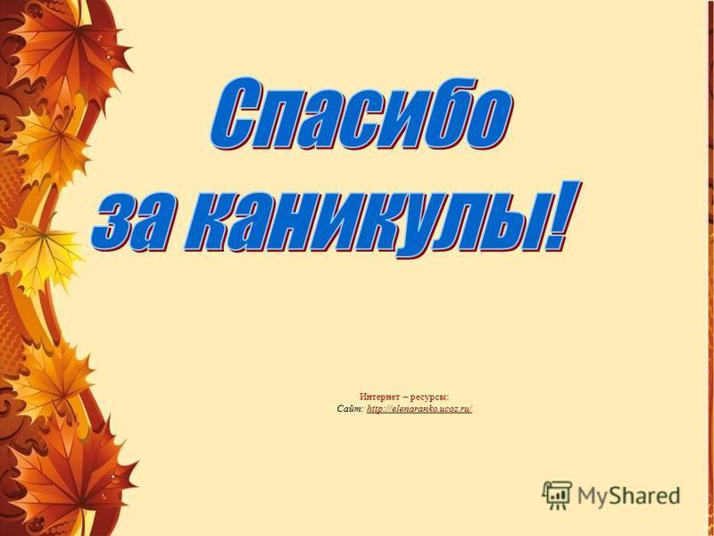 Интернет – ресурсы: Сайт: http://elenaranko.ucoz.ru/http://elenaranko.ucoz.ru/
