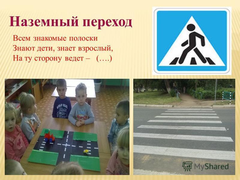 Наземный переход Всем знакомые полоски Знают дети, знает взрослый, На ту сторону ведет – (….)