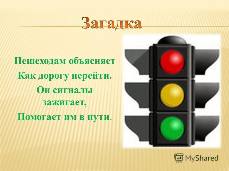 Пешеходам объясняет Как дорогу перейти. Он сигналы зажигает, Помогает им в пути.