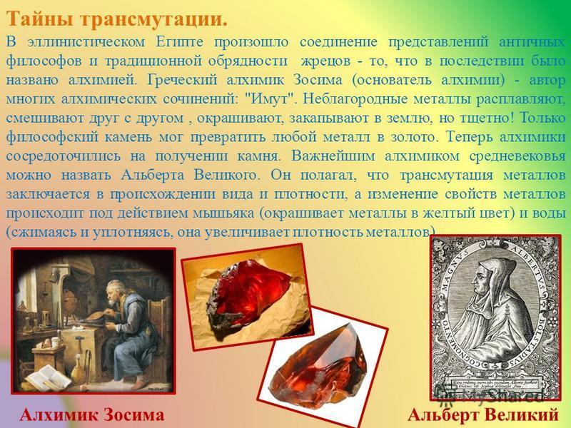 Тайны трансмутации. В эллинистическом Египте произошло соединение представлений античных философов и традиционной обрядности жрецов - то, что в последствии было названо алхимией. Греческий алхимик Зосима (основатель алхимии) - автор многих алхимическ