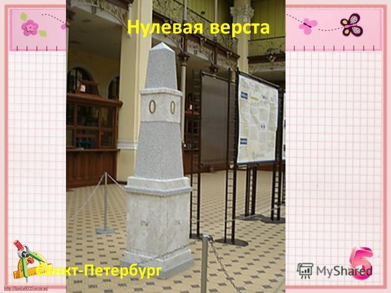 Нулевая верста Санкт-Петербург Нулевая верста
