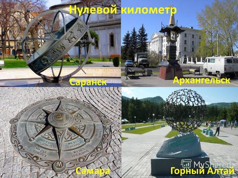 Саранск Нулевой километр Архангельск Горный Алтай Самара